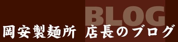 加須のうどん・岡安製麺所
