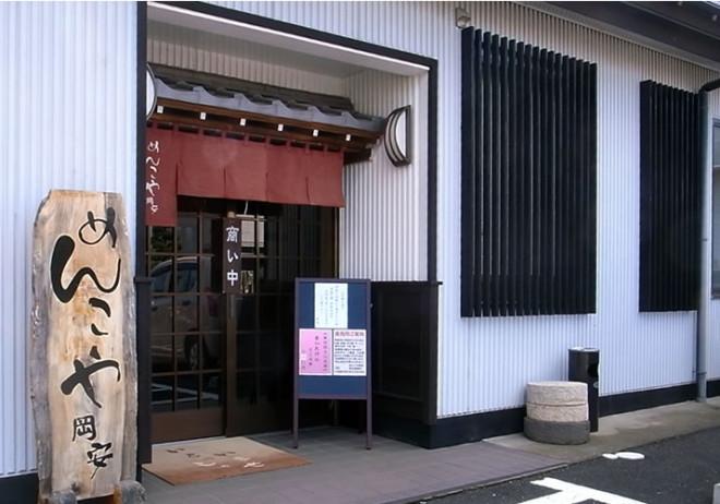 埼玉県加須市のうどんめんこや岡安