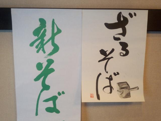 めんこや岡安では10月25日より新そばとなります。