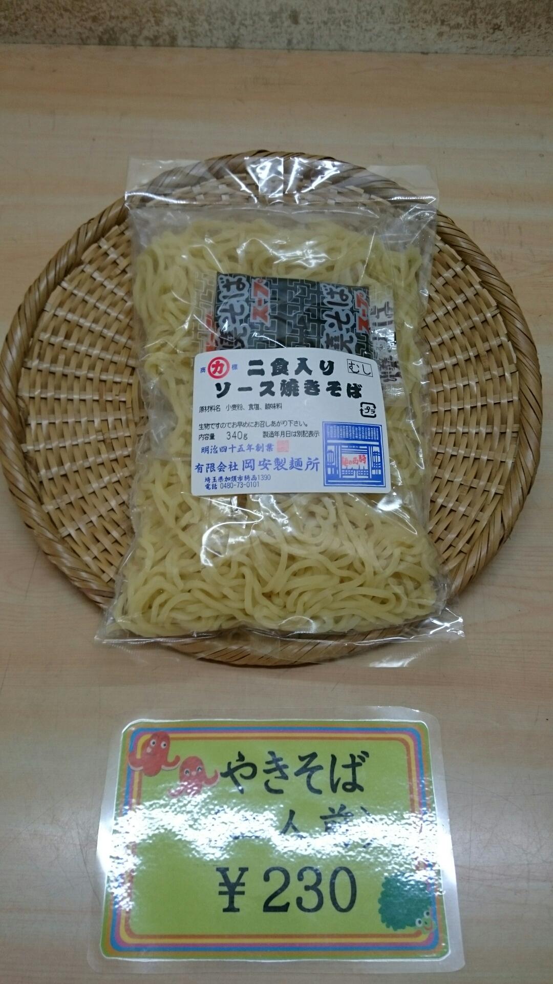 加須市,岡安製麺所,焼そば